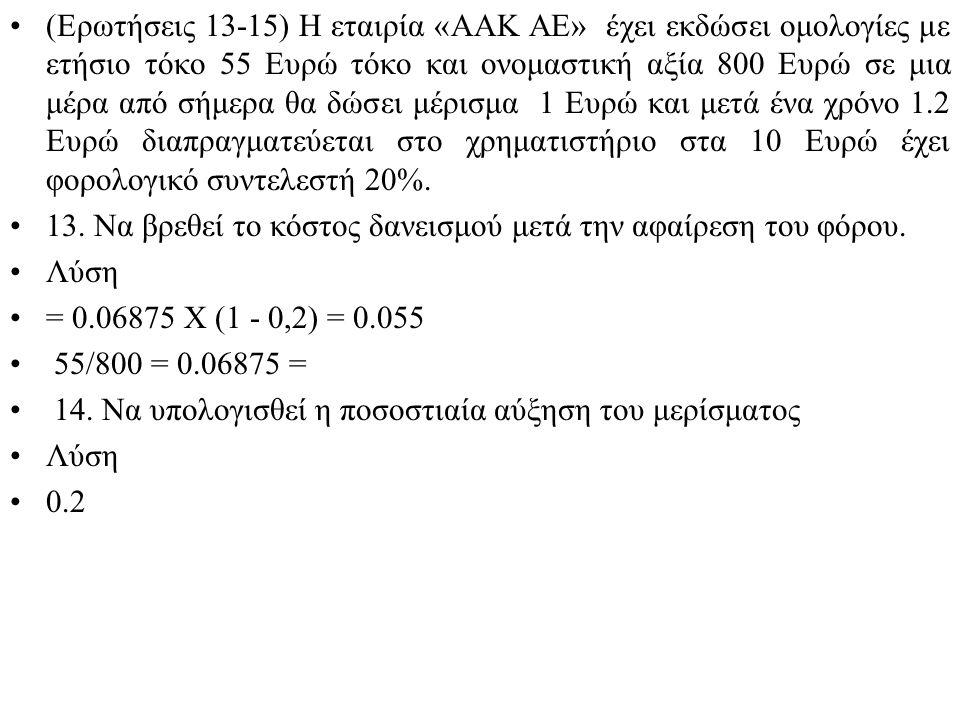 12. Με βάση το υπόδειγμα αποτίμησης κεφαλαιακών στοιχείων (CAPM), να βρεθεί η απόδοση μετοχής με συντελεστή Βήτα 5,2, ασφάλιστρο κινδύνου 20% και επιτ