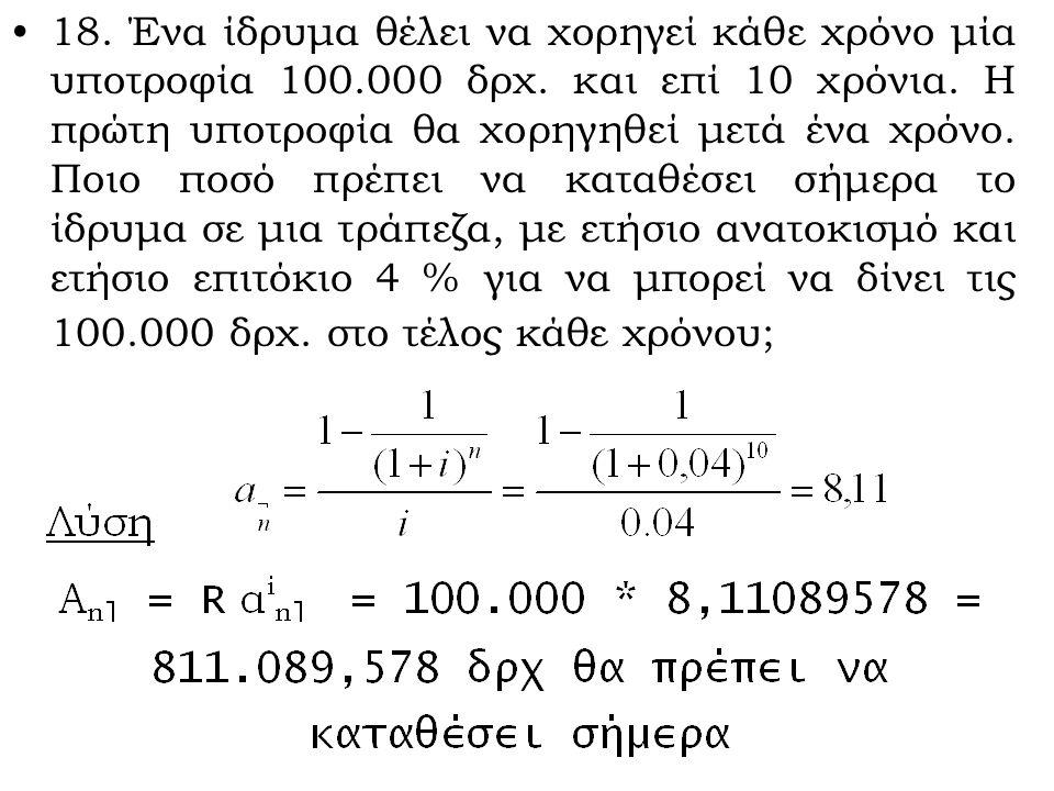 Έτος t Χρηματορροές Εκροές – Εισροές Προεξοφλημένες Εκροές – Εισροές Επιτόκιο 10 % -1100 0-2.000 -2000 11.200 1090.91 21.500 1239.67 32.000 1502.63 Σύνολο 733,21 Η επενδυτική πρόταση γίνεται αποδεκτή καθώς η Κ.Π.Α.>0 είναι θετική, η παρούσα αξία των εισροών είναι μεγαλύτερη από την παρούσα αξία των εκροών.