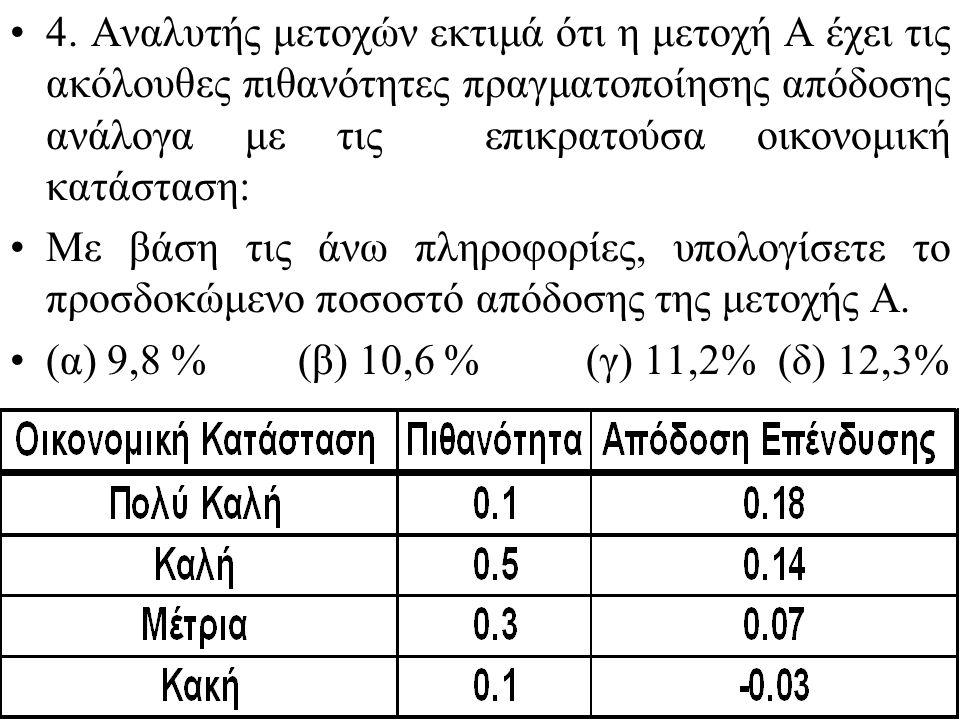 (Ερωτήσεις 13-15) Η εταιρία «ΑΑΚ ΑΕ» έχει εκδώσει ομολογίες με ετήσιο τόκο 55 Ευρώ τόκο και ονομαστική αξία 800 Ευρώ σε μια μέρα από σήμερα θα δώσει μέρισμα 1 Ευρώ και μετά ένα χρόνο 1.2 Ευρώ διαπραγματεύεται στο χρηματιστήριο στα 10 Ευρώ έχει φορολογικό συντελεστή 20%.