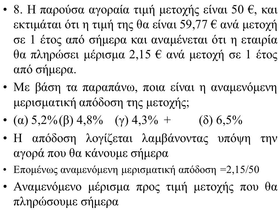 7. Αρχικό κεφάλαιο € 231, που σε 3 χρόνια αυξάνει σε € 268 έχει ετήσιο ρυθμό ανόδου που κατά προσέγγιση είναι: (α) 3 % (β) 4 % (γ) 5 % + (δ) 6 % Λύση