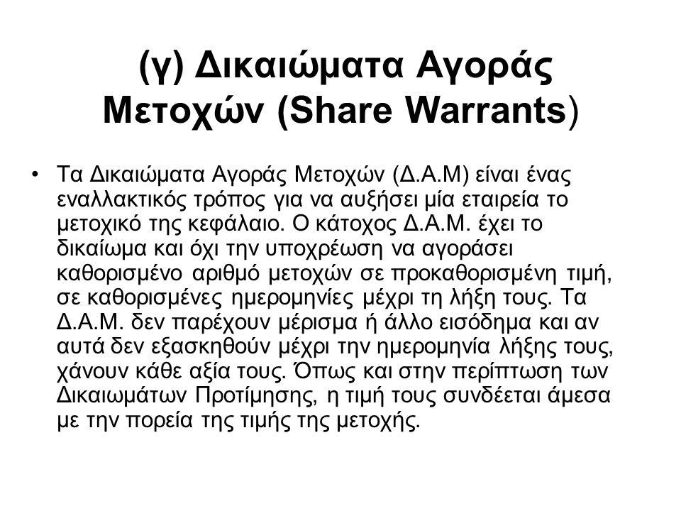 (γ) Δικαιώματα Αγοράς Μετοχών (Share Warrants) Τα Δικαιώματα Αγοράς Μετοχών (Δ.Α.Μ) είναι ένας εναλλακτικός τρόπος για να αυξήσει μία εταιρεία το μετοχικό της κεφάλαιο.