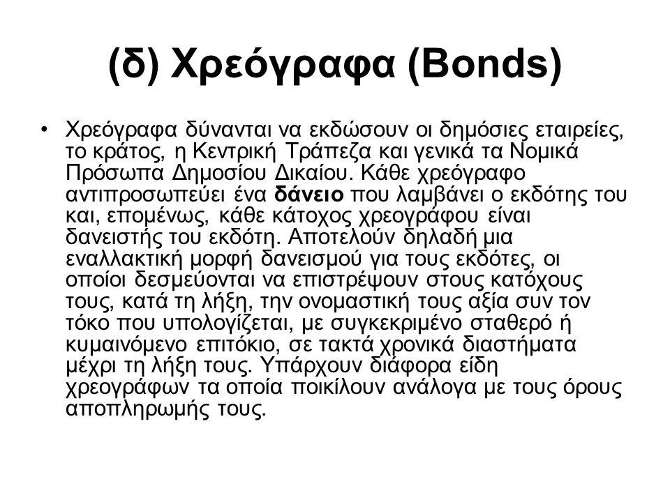 (δ) Χρεόγραφα (Bonds) Χρεόγραφα δύνανται να εκδώσουν οι δημόσιες εταιρείες, το κράτος, η Κεντρική Τράπεζα και γενικά τα Νομικά Πρόσωπα Δημοσίου Δικαίου.