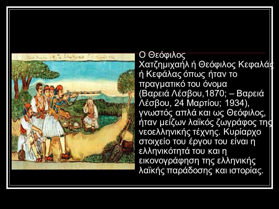 Ο Θεόφιλος Χατζημιχαήλ ή Θεόφιλος Κεφαλάς ή Κεφάλας όπως ήταν το πραγματικό του όνομα (Βαρειά Λέσβου,1870; – Βαρειά Λέσβου, 24 Μαρτίου; 1934), γνωστός