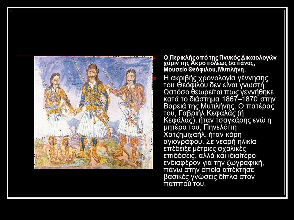 Ο Περικλής από της Πνυκός Δικαιολογών χάριν της Ακροπόλεως δαπάνας, Μουσείο Θεόφιλου, Μυτιλήνη. Η ακριβής χρονολογία γέννησης του Θεόφιλου δεν είναι γ
