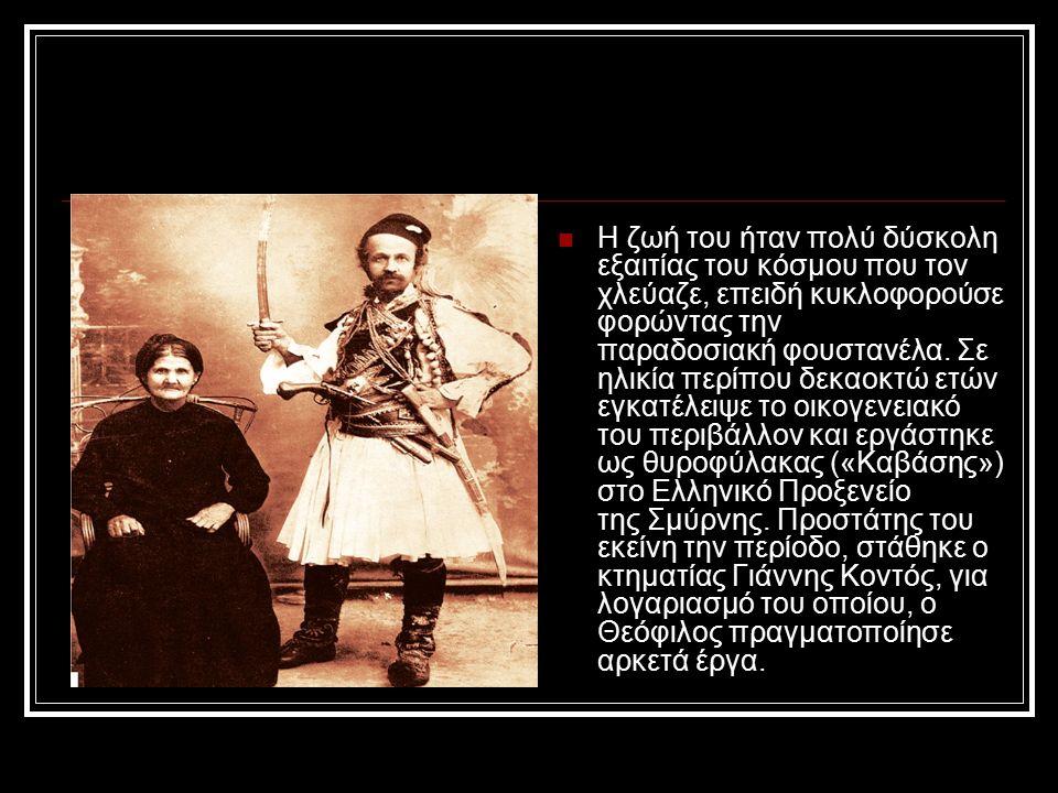 Η ζωή του ήταν πολύ δύσκολη εξαιτίας του κόσμου που τον χλεύαζε, επειδή κυκλοφορούσε φορώντας την παραδοσιακή φουστανέλα. Σε ηλικία περίπου δεκαοκτώ ε