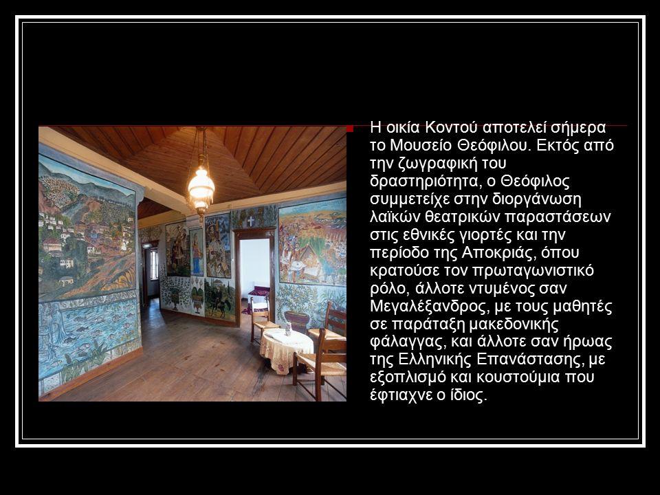 Η οικία Κοντού αποτελεί σήμερα το Μουσείο Θεόφιλου. Εκτός από την ζωγραφική του δραστηριότητα, ο Θεόφιλος συμμετείχε στην διοργάνωση λαϊκών θεατρικών