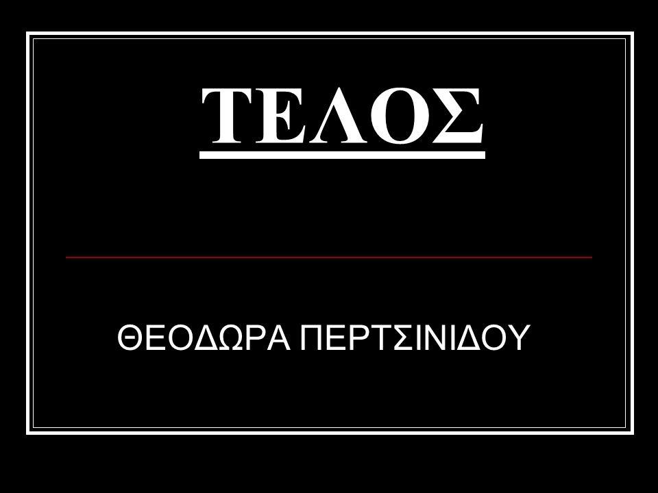 ΤΕΛΟΣ ΘΕΟΔΩΡΑ ΠΕΡΤΣΙΝΙΔΟΥ