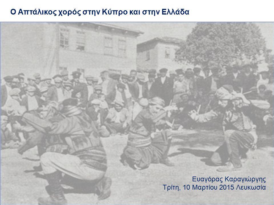 Ο Απτάλικος χορός στην Κύπρο και στην Ελλάδα Ευαγόρας Καραγιώργης Τρίτη, 10 Μαρτίου 2015 Λευκωσία