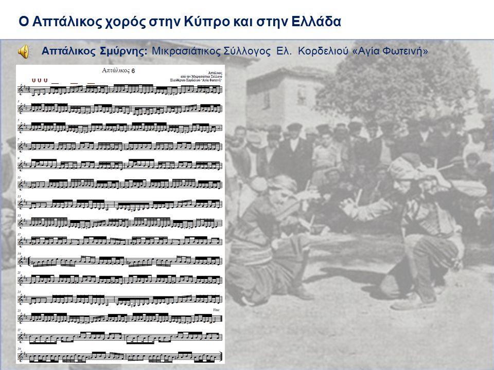 Ο Απτάλικος χορός στην Κύπρο και στην Ελλάδα Απτάλικος Σμύρνης: Μικρασιάτικος Σύλλογος Ελ. Κορδελιού «Αγία Φωτεινή» υ υ υ __ __ __