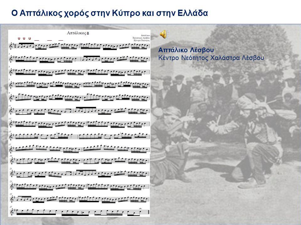 Ο Απτάλικος χορός στην Κύπρο και στην Ελλάδα υ υ υ __ __ __ Απτάλικο Λέσβου Κέντρο Νεότητος Χαλάστρα Λέσβου υ υ υ __ __ __