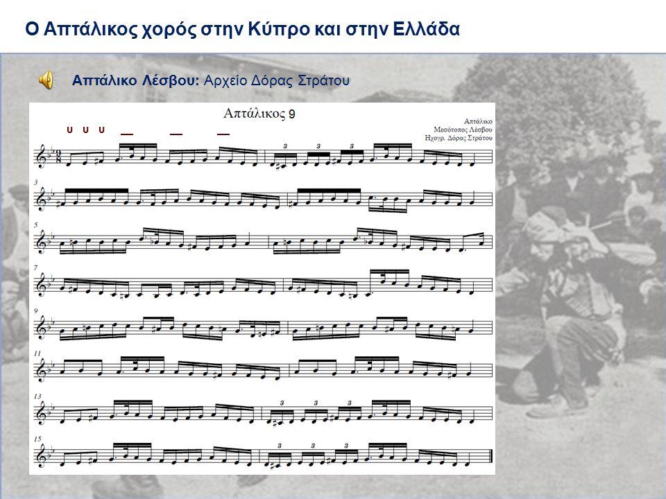 Ο Απτάλικος χορός στην Κύπρο και στην Ελλάδα Απτάλικο Λέσβου: Αρχείο Δόρας Στράτου υ υ υ __ __ __