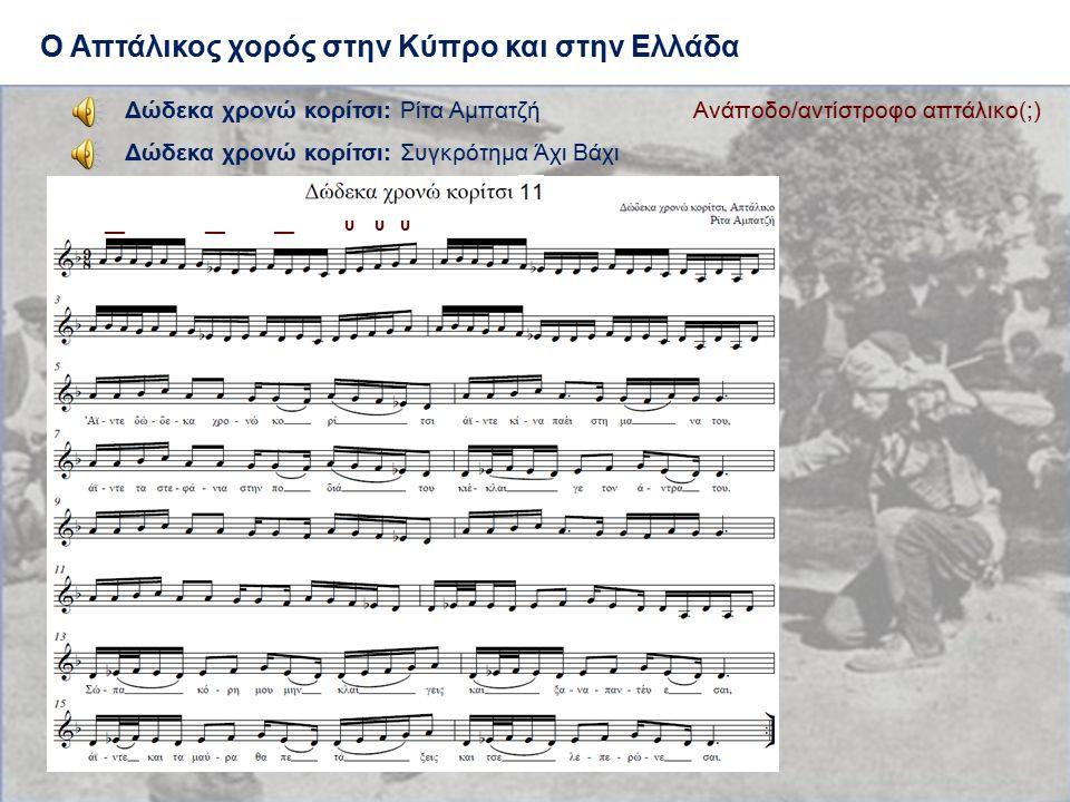 Ο Απτάλικος χορός στην Κύπρο και στην Ελλάδα Δώδεκα χρονώ κορίτσι: Ρίτα Αμπατζή __ __ __ υ υ υ Ανάποδο/αντίστροφο απτάλικο(;) Δώδεκα χρονώ κορίτσι: Συ
