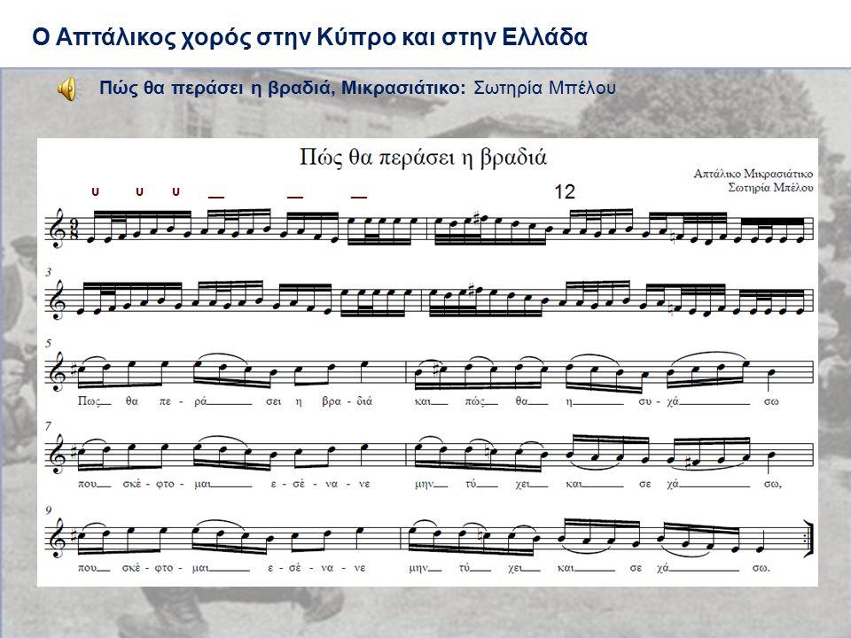 Ο Απτάλικος χορός στην Κύπρο και στην Ελλάδα Πώς θα περάσει η βραδιά, Μικρασιάτικο: Σωτηρία Μπέλου υ υ υ __ __ __