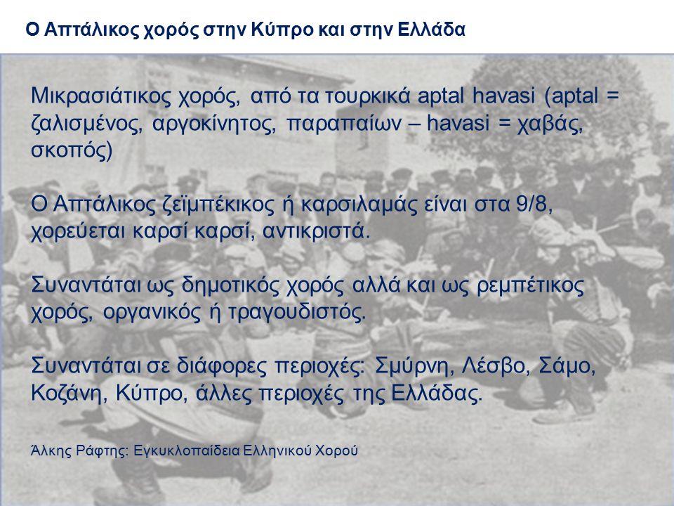 Ο Απτάλικος χορός στην Κύπρο και στην Ελλάδα Μικρασιάτικος χορός, από τα τουρκικά aptal havasi (aptal = ζαλισμένος, αργοκίνητος, παραπαίων – havasi =