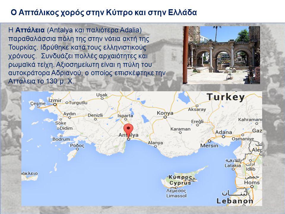 Ο Απτάλικος χορός στην Κύπρο και στην Ελλάδα Η Αττάλεια (Antalya και παλιότερα Adalia) παραθαλάσσια πόλη της στην νότια ακτή της Τουρκίας. Ιδρύθηκε κα