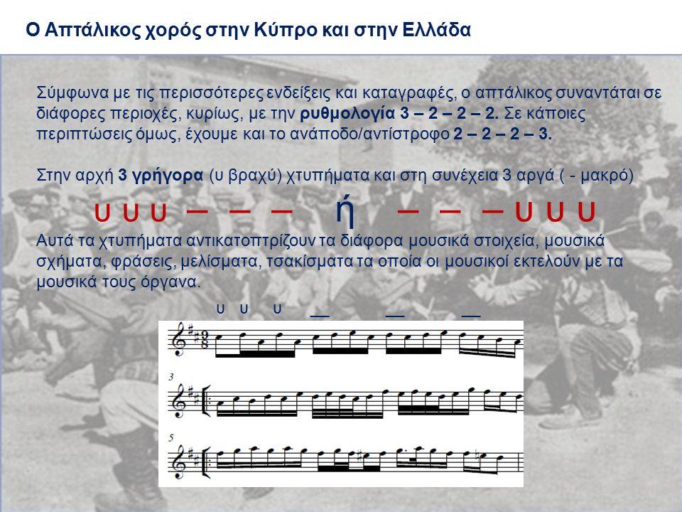 Ο Απτάλικος χορός στην Κύπρο και στην Ελλάδα Σύμφωνα με τις περισσότερες ενδείξεις και καταγραφές, ο απτάλικος συναντάται σε διάφορες περιοχές, κυρίως