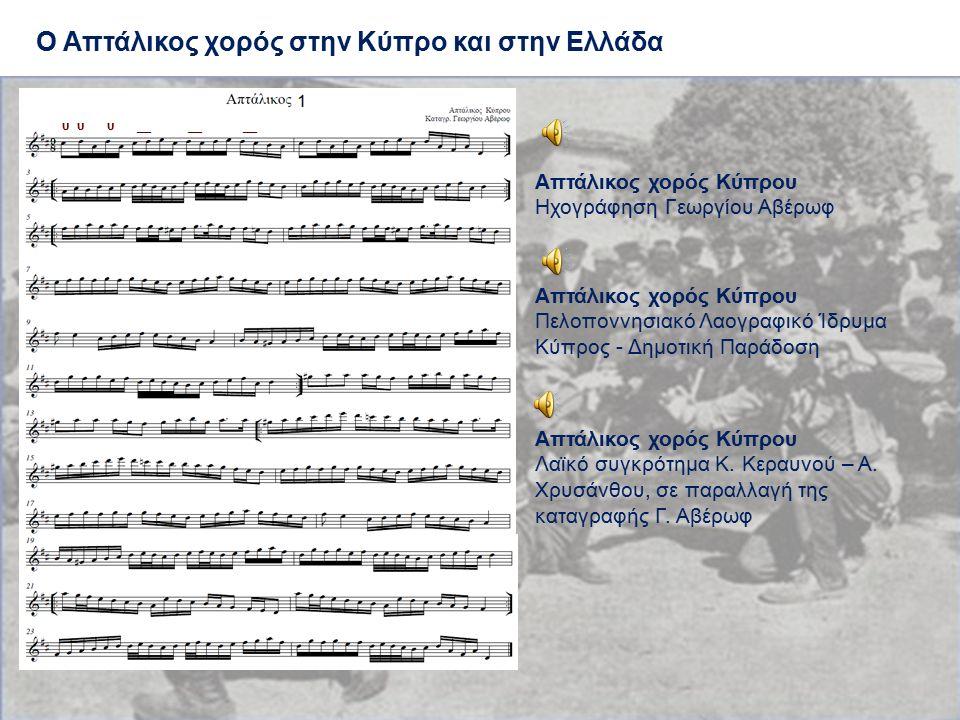 Ο Απτάλικος χορός στην Κύπρο και στην Ελλάδα υ υ υ __ __ __ Απτάλικος χορός Κύπρου Λαϊκό συγκρότημα Κ. Κεραυνού – Α. Χρυσάνθου, σε παραλλαγή της καταγ