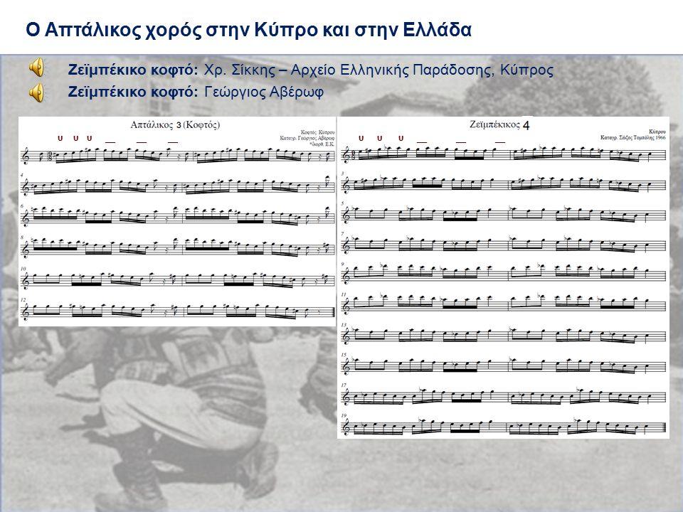 Ο Απτάλικος χορός στην Κύπρο και στην Ελλάδα Ζεϊμπέκικο κοφτό: Χρ. Σίκκης – Αρχείο Ελληνικής Παράδοσης, Κύπρος υ υ υ __ __ __ Ζεϊμπέκικο κοφτό: Γεώργι