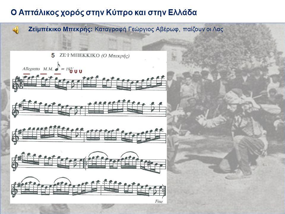 Ο Απτάλικος χορός στην Κύπρο και στην Ελλάδα Ζεϊμπέκικο Μπεκρής: Καταγραφή Γεώργιος Αβέρωφ, παίζουν οι Λας __ __ __ υ υ υ