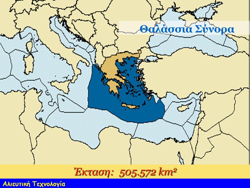 Έκταση: 505.572 km 2 Θαλάσσια Σύνορα Αλιευτική Τεχνολογία