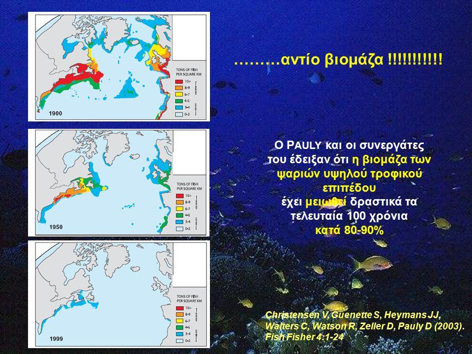 Ο P AULY και οι συνεργάτες του έδειξαν ότι η βιομάζα των ψαριών υψηλού τροφικού επιπέδου έχει μειωθεί δραστικά τα τελευταία 100 χρόνια κατά 80-90% Christensen V, Guenette S, Heymans JJ, Walters C, Watson R, Zeller D, Pauly D (2003).