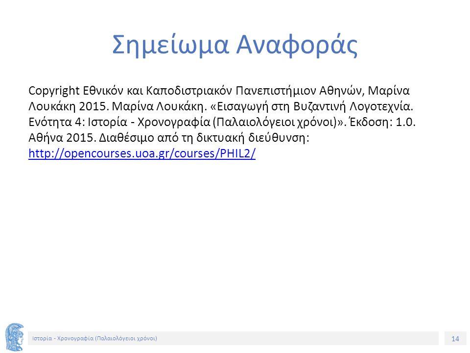 14 Ιστορία - Χρονογραφία (Παλαιολόγειοι χρόνοι) Σημείωμα Αναφοράς Copyright Εθνικόν και Καποδιστριακόν Πανεπιστήμιον Αθηνών, Μαρίνα Λουκάκη 2015.