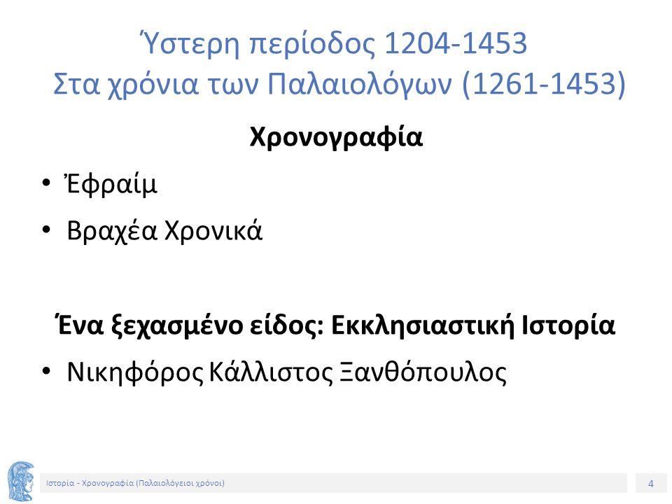 15 Ιστορία - Χρονογραφία (Παλαιολόγειοι χρόνοι) Σημείωμα Αδειοδότησης Το παρόν υλικό διατίθεται με τους όρους της άδειας χρήσης Creative Commons Αναφορά, Μη Εμπορική Χρήση Παρόμοια Διανομή 4.0 [1] ή μεταγενέστερη, Διεθνής Έκδοση.