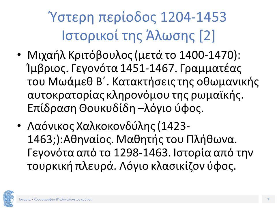 8 Ιστορία - Χρονογραφία (Παλαιολόγειοι χρόνοι) ΔΟΥΚΑΣ, ΤΟΥΡΚΟΒΥΖΑΝΤΙΝΗ ΙΣΤΟΡΙΑ Τὸ δὲ προσφεύγειν ἐν τῇ Μεγάλῃ Ἐκκλησίᾳ τοὺς πάντας, τί; Ἦσαν πρὸ πολλῶν χρόνων ἀκούοντες παρά τινων ψευδομάντεων, πῶς μέλλει Τούρκοις παραδοθῆναι ἡ πόλις καὶ εἰσελθεῖν ἐντὸς μετὰ δυνάμεως καὶ κατακόπτεσθαι τοὺς Ῥωμαίους παρ' αὐτῶν ἄχρι τοῦ Κίονος τοῦ Μεγάλου Κωνσταντίνου.