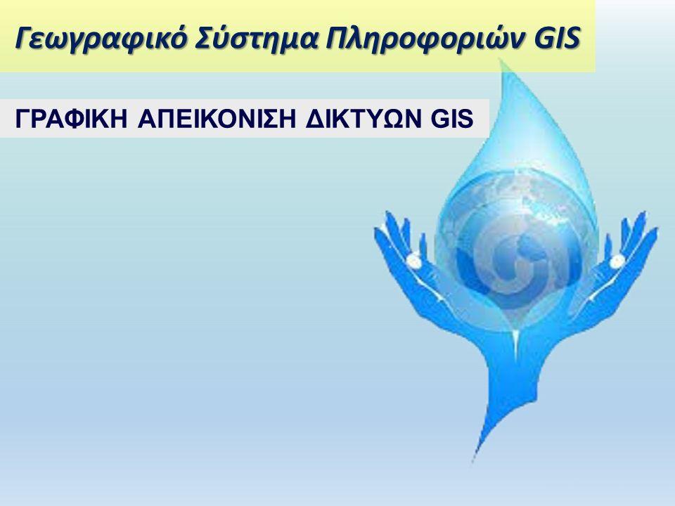 Γεωγραφικό Σύστημα Πληροφοριών GIS ΓΡΑΦΙΚΗ ΑΠΕΙΚΟΝΙΣΗ ΔΙΚΤΥΩΝ GIS