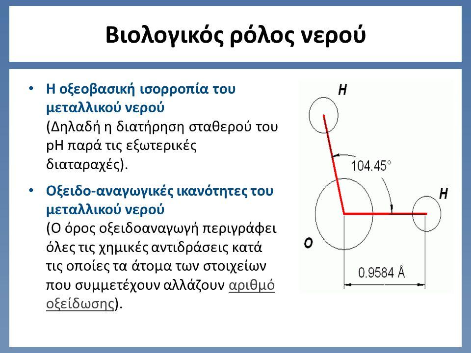 Βιολογικός ρόλος νερού Η οξεοβασική ισορροπία του μεταλλικού νερού (Δηλαδή η διατήρηση σταθερού του pH παρά τις εξωτερικές διαταραχές).