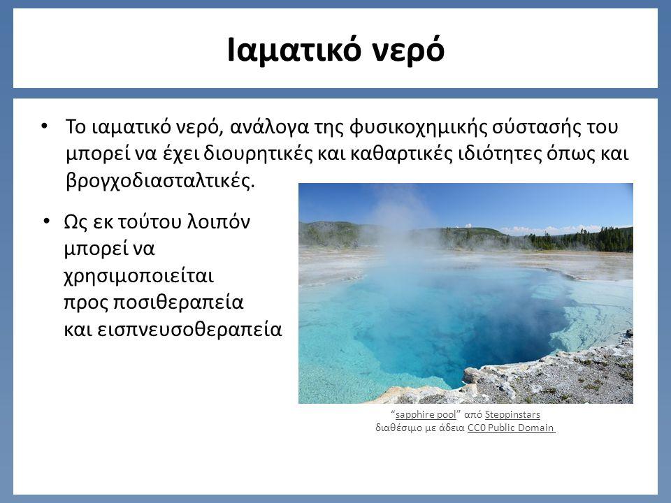 Ιαματικό νερό Το ιαματικό νερό, ανάλογα της φυσικοχημικής σύστασής του μπορεί να έχει διουρητικές και καθαρτικές ιδιότητες όπως και βρογχοδιασταλτικές.