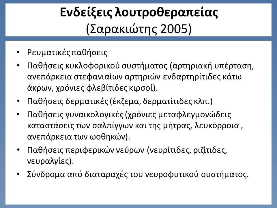 Ενδείξεις λουτροθεραπείας (Σαρακιώτης 2005) Ρευματικές παθήσεις Παθήσεις κυκλοφορικού συστήματος (αρτηριακή υπέρταση, ανεπάρκεια στεφανιαίων αρτηριών ενδαρτηρίτιδες κάτω άκρων, χρόνιες φλεβίτιδες κιρσοί).