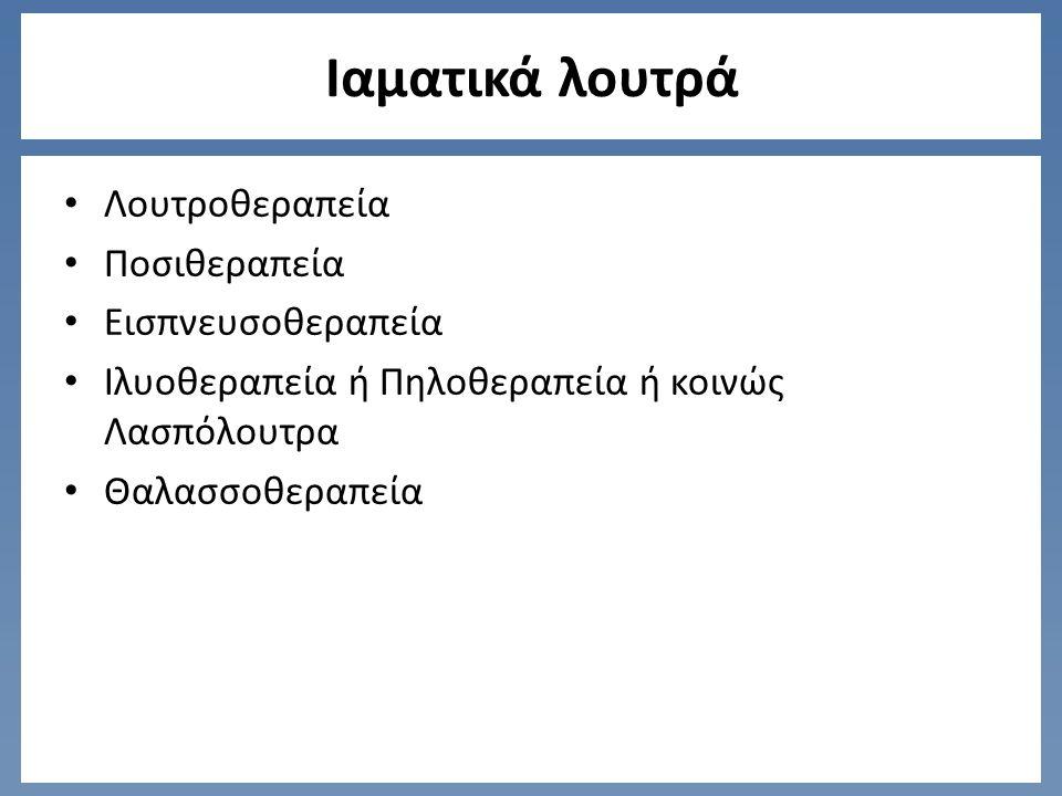 Ιαματικές πηγές στην Ελλάδα Πηγαία νερά αναβλύζουν στη χώρα μας από 752 διαφορετικά γεωγραφικά σημεία: 229 Νησιά 156 Στερεά Ελλάδα 115 Μακεδονία 114 Πελοπόνησοο 57 Θεσσαλία 56 Ήπειρο 25 Θράκη Από τις πηγές αυτές λειτουργούν σαν λουτροπόλεις 80, ο επίσημα καταχωρημένος αριθμός τους όμως είναι 65.