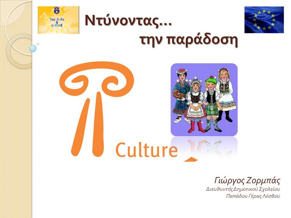 ΣΤΟΧΟΙ 2 Γνωριμία με την ΕΕ και τη δομή της Σύνδεση ιστορίας με την παράδοση και τον πολιτισμό της κάθε χώρας με τον τρόπο της ενδυματολογικής τους έκφρασης Γεωφυσικές και κλιματολογικές συνθήκες, διαμόρφωση αισθητικού και πρακτικού μέρους της κατασκευής της παραδοσιακής στολής
