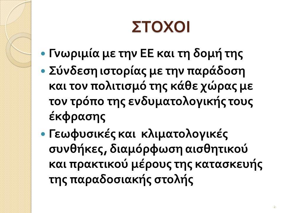 Η ΑΙΘΟΥΣΑ ΠΑΡΟΥΣΙΑΣΗΣ 13