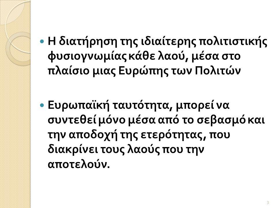 Α΄ ΟΜΑΔΑ 14