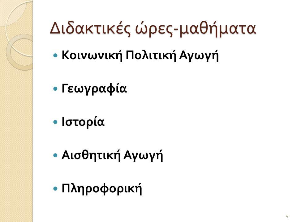 Β΄ ΟΜΑΔΑ 15
