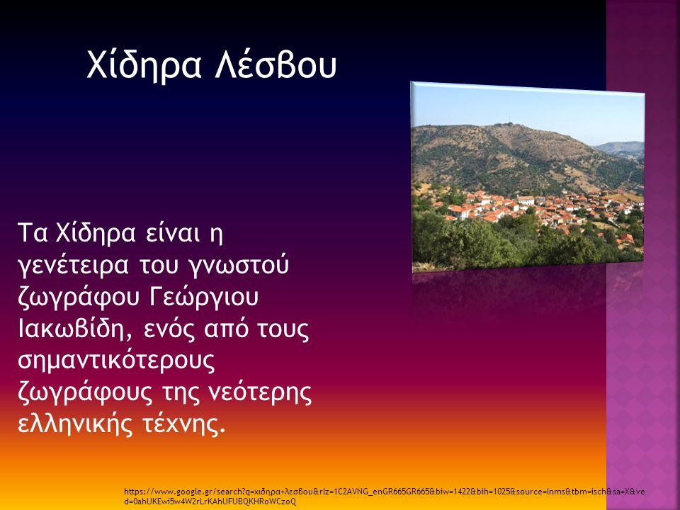 Τα Χίδηρα είναι η γενέτειρα του γνωστού ζωγράφου Γεώργιου Ιακωβίδη, ενός από τους σημαντικότερους ζωγράφους της νεότερης ελληνικής τέχνης.