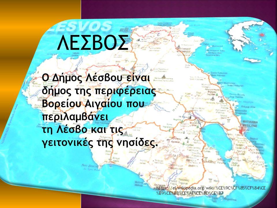 https://el.wikipedia.org/wiki/%CE%9C%CF%85%CF%84%CE %B9%CE%BB%CE%AE%CE%BD%CE%B7 ΛΕΣΒΟΣ Ο Δήμος Λέσβου είναι δήμος της περιφέρειας Βορείου Αιγαίου που περιλαμβάνει τη Λέσβο και τις γειτονικές της νησίδες.