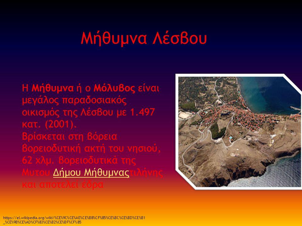 Μήθυμνα Λέσβου https://el.wikipedia.org/wiki/%CE%9C%CE%AE%CE%B8%CF%85%CE%BC%CE%BD%CE%B1 _%CE%9B%CE%AD%CF%83%CE%B2%CE%BF%CF%85 Η Μήθυμνα ή ο Μόλυβος είναι μεγάλος παραδοσιακός οικισμός της Λέσβου με 1.497 κατ.