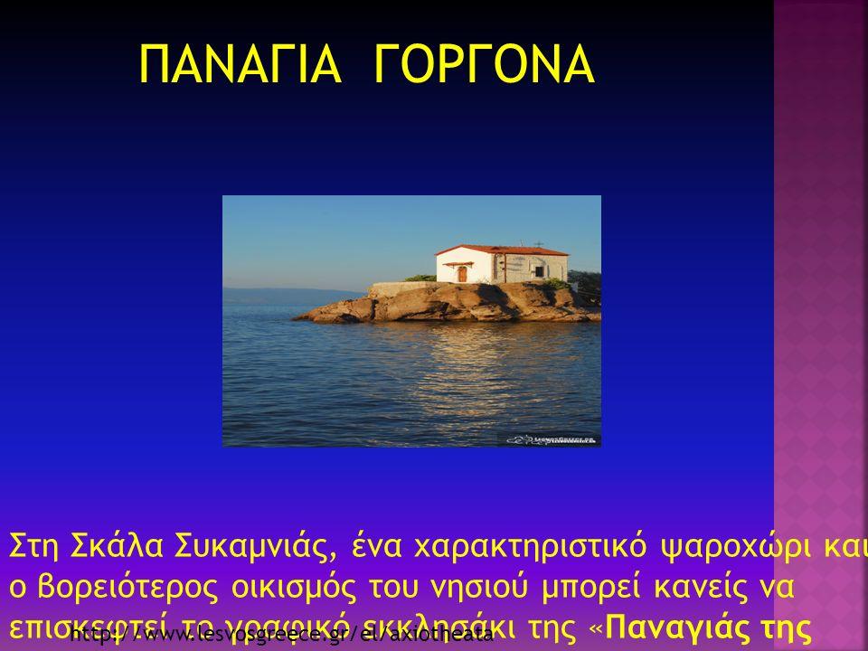 Στη Σκάλα Συκαμνιάς, ένα χαρακτηριστικό ψαροχώρι και ο βορειότερος οικισμός του νησιού μπορεί κανείς να επισκεφτεί το γραφικό εκκλησάκι της «Παναγιάς της Γοργόνας».