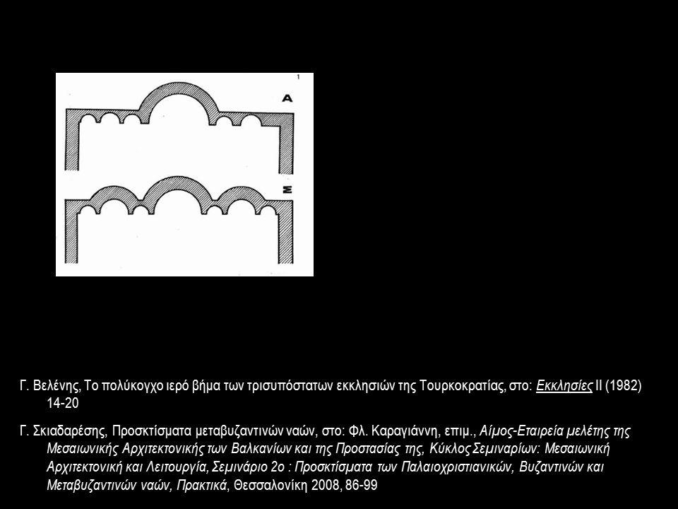 Γ. Βελένης, Το πολύκογχο ιερό βήμα των τρισυπόστατων εκκλησιών της Τουρκοκρατίας, στο: Εκκλησίες IΙ (1982) 14-20 Γ. Σκιαδαρέσης, Προσκτίσματα μεταβυζα