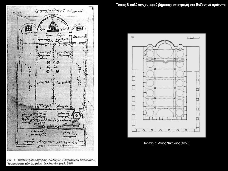 Τύπος Β πολύκογχου ιερού βήματος: επιστροφή στα Βυζαντινά πρότυπα Πορταριά, Άγιος Νικόλαος (1855)