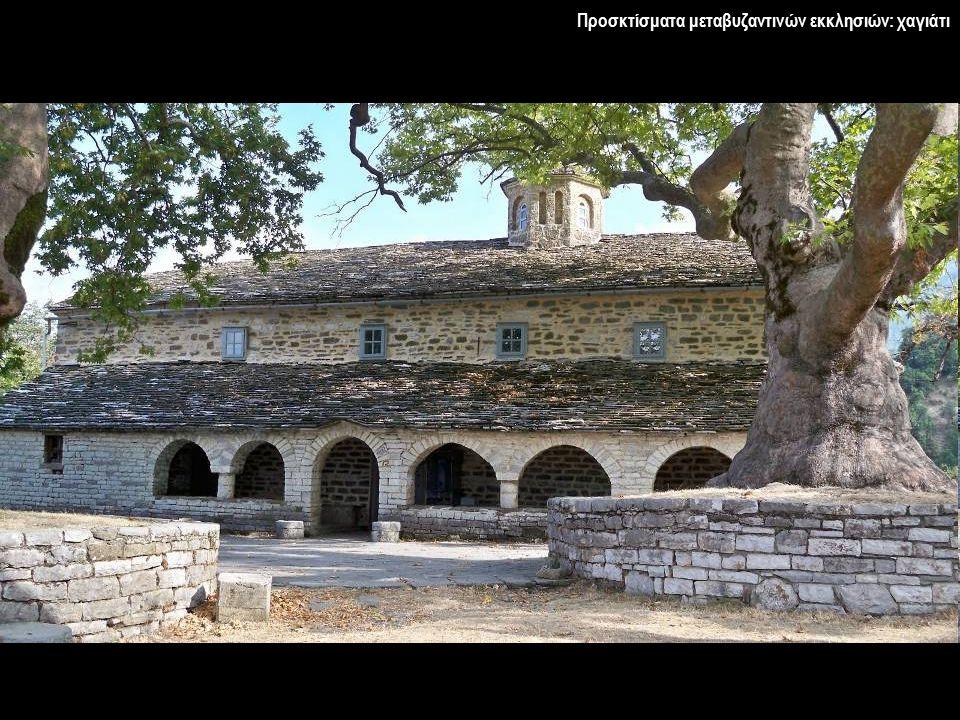 Προσκτίσματα μεταβυζαντινών εκκλησιών: χαγιάτι