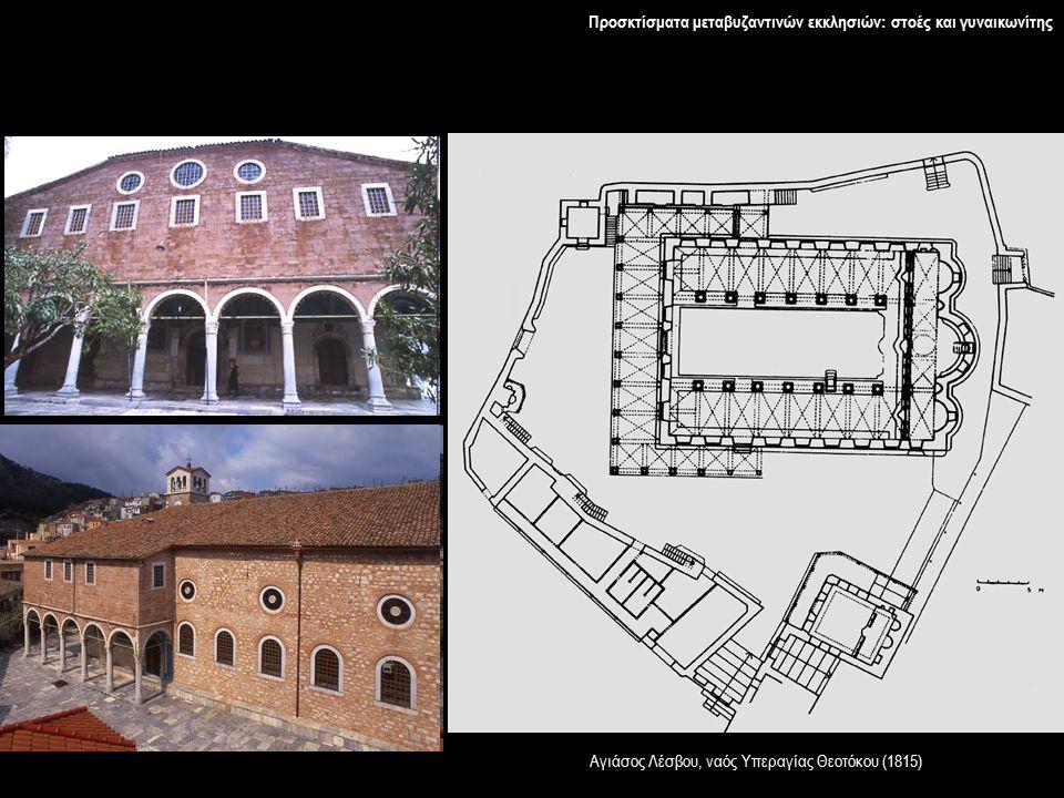 Προσκτίσματα μεταβυζαντινών εκκλησιών: στοές και γυναικωνίτης Αγιάσος Λέσβου, ναός Υπεραγίας Θεοτόκου (1815)