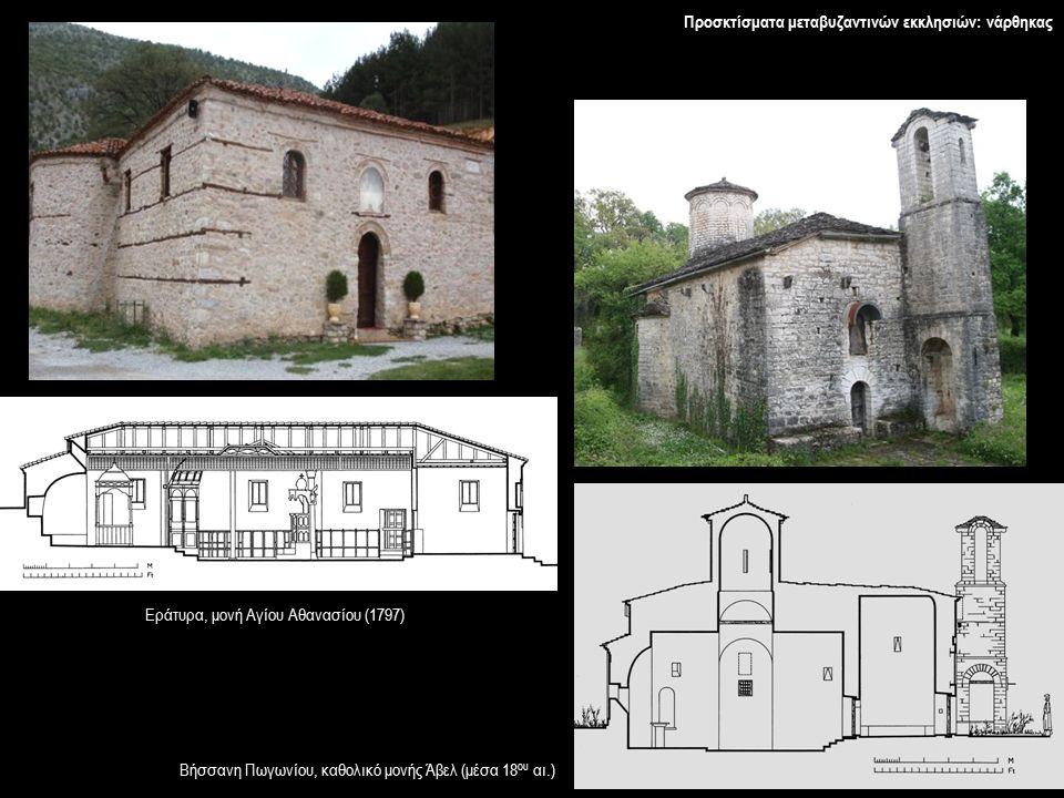 Προσκτίσματα μεταβυζαντινών εκκλησιών: νάρθηκας Εράτυρα, μονή Αγίου Αθανασίου (1797) Βήσσανη Πωγωνίου, καθολικό μονής Άβελ (μέσα 18 ου αι.)