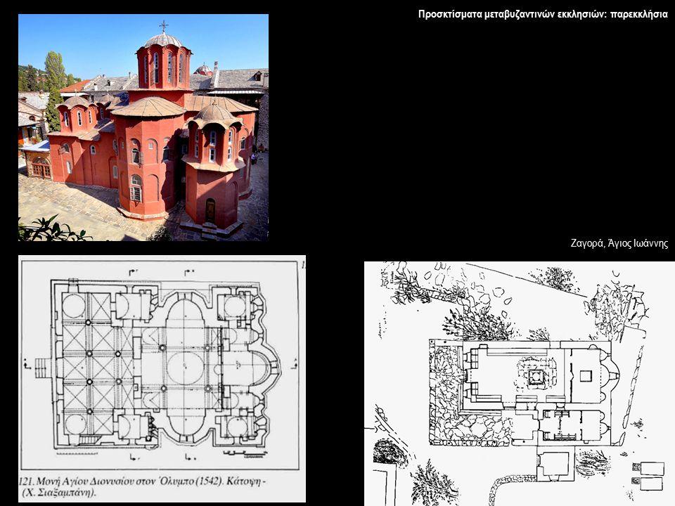 Προσκτίσματα μεταβυζαντινών εκκλησιών: παρεκκλήσια Ζαγορά, Άγιος Ιωάννης