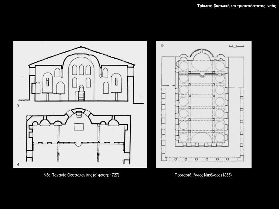 Τρίκλιτη βασιλική και τρισυπόστατος ναός Νέα Παναγία Θεσσαλονίκης (α' φάση: 1727)Πορταριά, Άγιος Νικόλαος (1855)