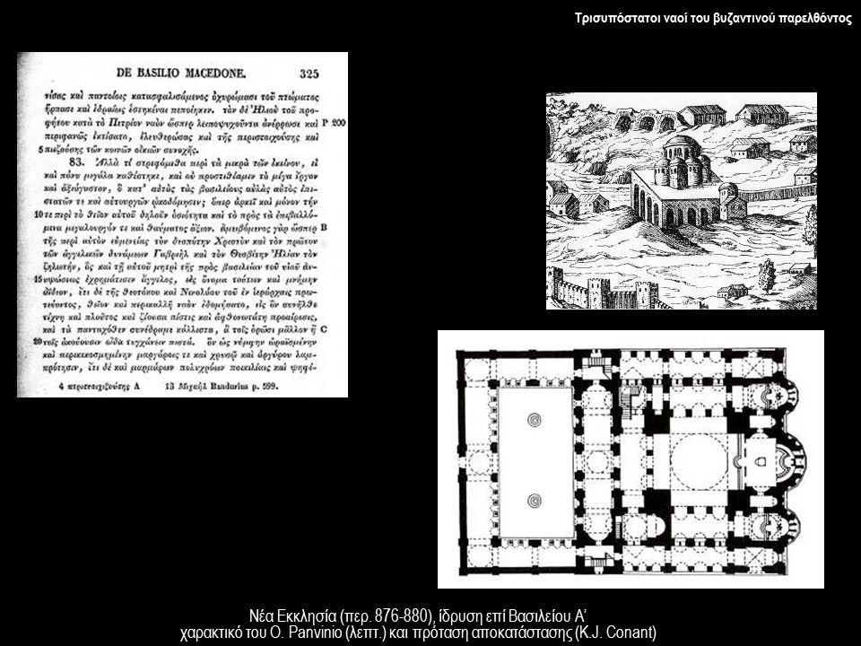 Τρισυπόστατοι ναοί του βυζαντινού παρελθόντος Νέα Εκκλησία (περ.