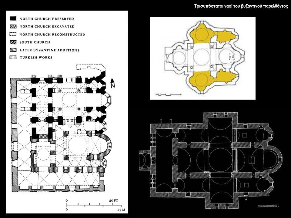 Τρισυπόστατοι ναοί του βυζαντινού παρελθόντος